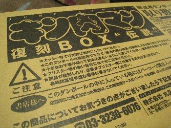 キン肉マン-2.jpg