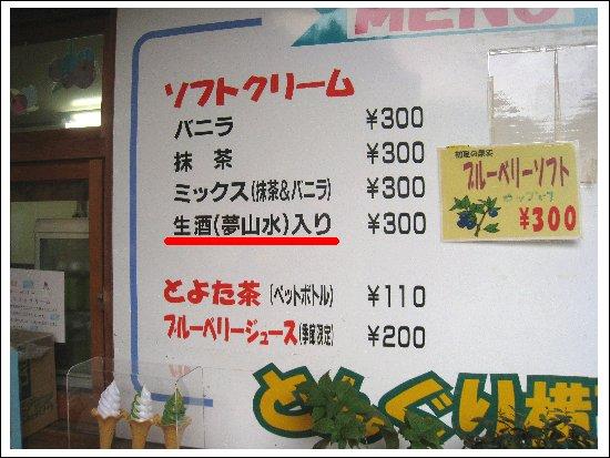 道の駅「どんぐり横町」-1.jpg