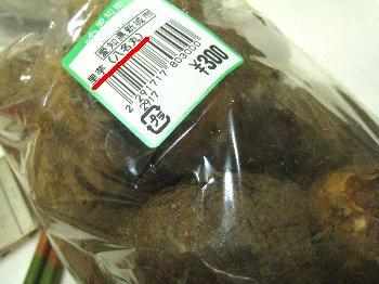 里芋の八名丸です-1.jpg